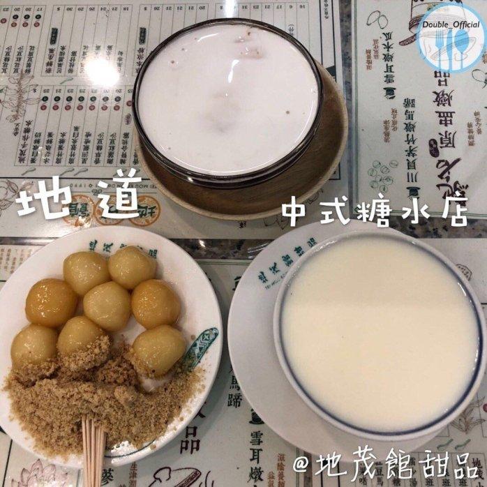 Kudapan tradisional China Sumber https://www.openrice.com